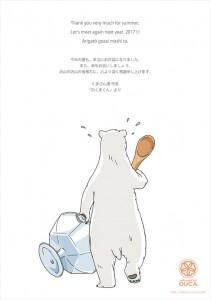 20016.9.25櫻花のかき氷「くまさん達の冬眠」ご挨拶です!