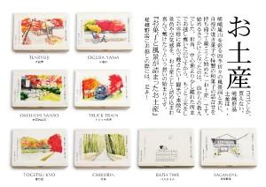 2012.11.19嵯峨野湯土産
