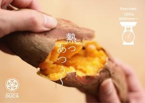 2012.11.25櫻花焼き芋02
