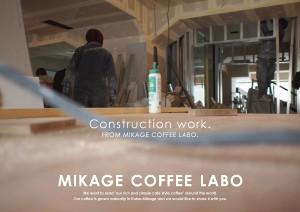 2012.11.28ミカゲコーヒーラボ01