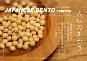 2013.1.21お弁当チラシ01