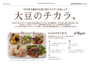 2013.1.21お弁当チラシ02