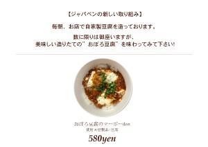 2013.1.21お弁当チラシ03