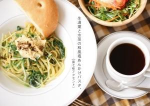 2013.1.21嵯峨野湯ランチ