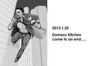 2013.1.23ドメズゥキッチン終了