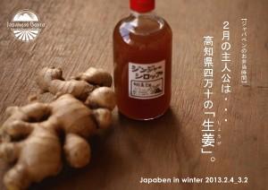2013.1.26お弁当チラシ