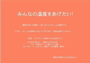2013.1.28生姜日和「櫻花」01