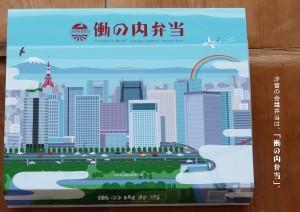 2013.10.24汐留の会議弁当