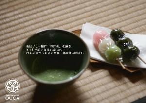 2013.4.11櫻花の宇治抹茶08