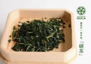 2013.4.19櫻花の碾茶
