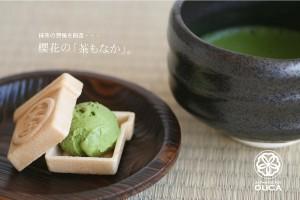 2013.4.21櫻花の「茶もなか」