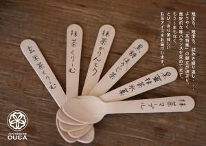 2013.4.23茶アイスクリーム