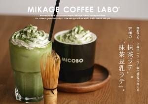 2013.4.25ミコボの抹茶ラテ