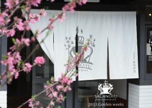 2013.4.27嵯峨野湯のGW01