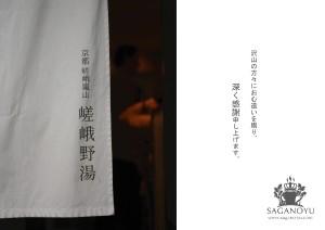 2013.9.16嵯峨野湯