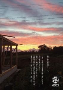 2014.10.19種子島の安納芋「蔵」