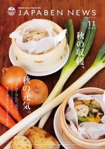 2014.10.26お弁当チラシ03