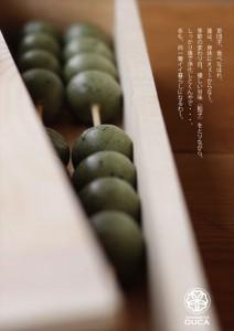 2014.10.29櫻花の草団子01