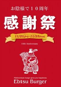 2014.11.20エベスバーガー10周年記念