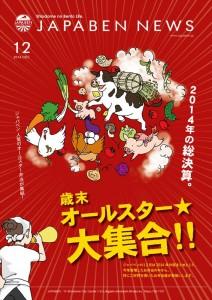 2014.12.15お弁当チラシ01