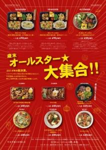 2014.12.15お弁当チラシ02