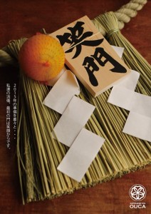 2014.12.15櫻花のお正月準備