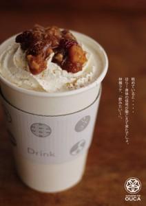 2014.12.17櫻花の林檎ラテ