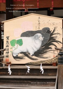 2014.12.21年末のお礼参り8