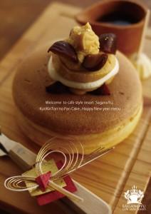 2014.12.24嵯峨野湯の栗きんとんのパンケーキ正月版