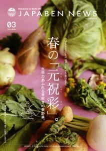 2014.3.16お弁当チラシ3