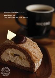2014.3.17ミコボのケーキ8