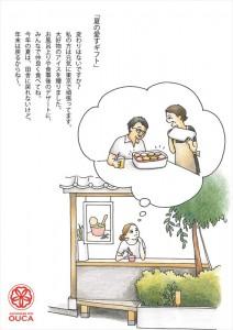 2014.8.6櫻花のアイスギフト3
