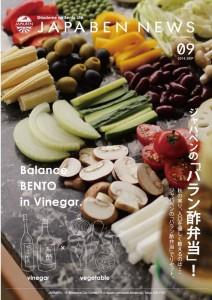 2014.9.12ジャパベンのお弁当チラシ03