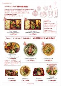 2014.9.12ジャパベンのお弁当チラシ08