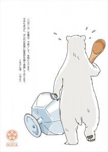 2014.9.20櫻花のくまさん達、冬眠日