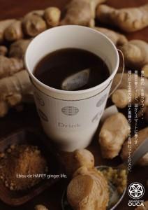 2015.1.15櫻花の黒糖生姜ティー
