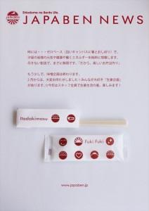 2015.1.20ジャパベンの弁当ライフ