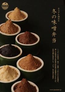2015.1.25ジャパベンの味噌企画