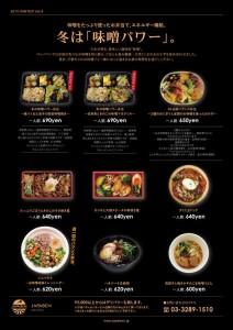 2015.1.25ジャパベンの味噌企画114