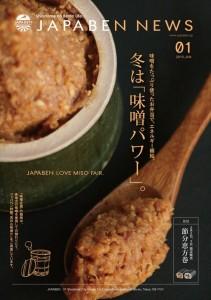 2015.1.25ジャパベンの味噌企画358