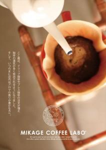 2015.1.26ミカゲコーヒーラボの香り