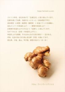 2015.1.29福の日「生姜生活の宣言書」