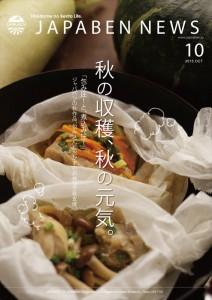 2015.10.26ジャパベンの包むお弁当(秋の収穫を包む弁当)01