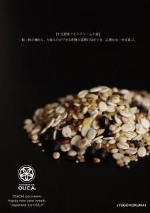 2015.11.29おせちアイスクリーム2016年櫻花01