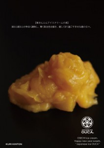 2015.11.29おせちアイスクリーム2016年櫻花02