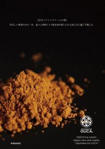 2015.11.29おせちアイスクリーム2016年櫻花03