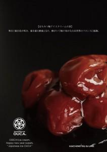 2015.11.29おせちアイスクリーム2016年櫻花06