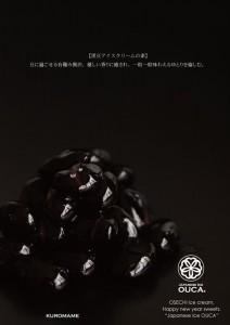 2015.11.29おせちアイスクリーム2016年櫻花07