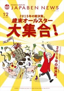 2015.12.07ジャパベンのお弁当チラシ00