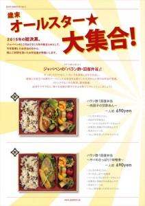 2015.12.07ジャパベンのお弁当チラシ01
